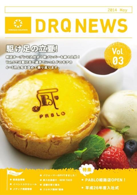 DRQ NEWS vol.3  1
