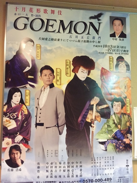 新作歌舞伎GOEMON