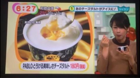 チーズタルトアイス 目覚ましテレビ