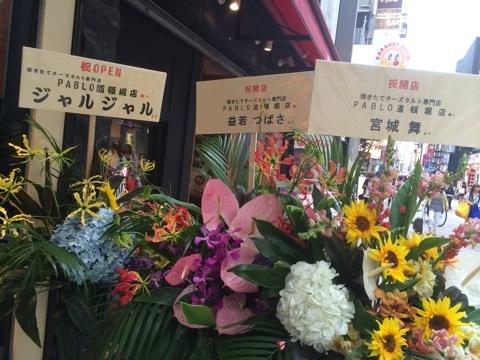 パブロ道頓堀店オーブンお祝い花
