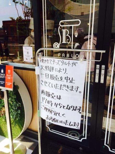 パブロ姫路店オープン当日販売一時中断
